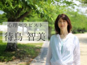 福岡・北九州の心理セラピスト待鳥 智美(まちどり ともみ)